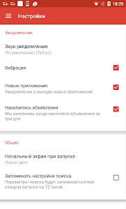 screenshot of Дром Авто version 1.4.0