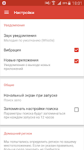screenshot of Дром Авто version 1.2.4