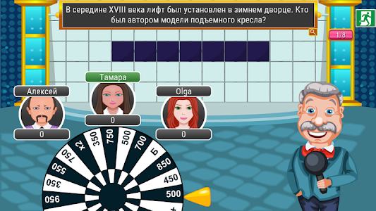 screenshot of Поле Чудес 2015 version 1.6.0