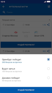 screenshot of Спортмастер – интернет-магазин version 2.3.1