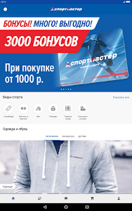 screenshot of Спортмастер – интернет-магазин version 3.0.0