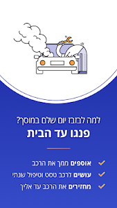 screenshot of פנגו version 8.3200