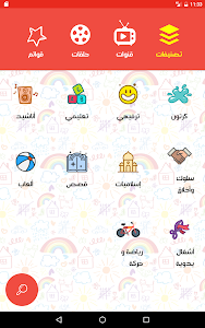 screenshot of تيوبي version 1.6