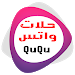 Download حلات واتس QuQu 1.6 APK