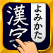 Download 漢字読み方 漢字検索 - 手書き漢字辞典 1.32.1 APK