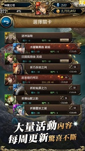screenshot of 神魔之塔 version 15.37
