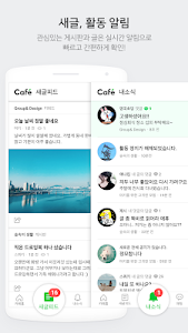 screenshot of 네이버 카페 - Naver Cafe version Varies with device