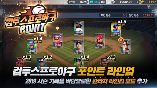 screenshot of 컴투스프로야구2019 version 5.0.9