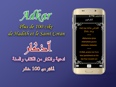 screenshot of Adan Algerie - prayer times version 1.7.7
