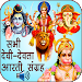 All God-Goddess Aarti Sangrah