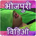 Bhojpuri Video Song HD App