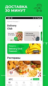 screenshot of Delivery Club – Доставка еды и продуктов version Varies with device