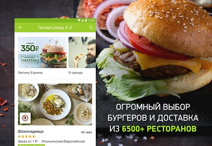 screenshot of Delivery Club – доставка еды version Varies with device
