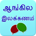English grammar in Tamil