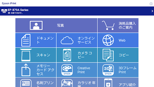 screenshot of Epson iPrint version Varies with device