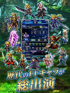 screenshot of FINAL FANTASY BRAVE EXVIUS version 3.2.3