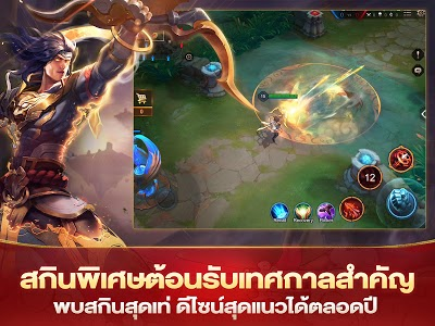 screenshot of Garena RoV: Mobile MOBA version 1.27.1.2