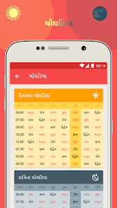 screenshot of Gujarati Calendar version 1.7.94
