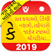 Download Gujarati Calendar 1.8.8 APK