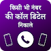 Download How To Get Call Details For All Number 1.3 APK