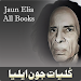 Jaun Elia All Books (Kulliyat)