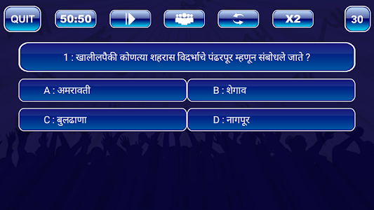 screenshot of KBC In Marathi - Marathi GK App 2017 version 1.0.0