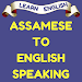 Learn English from Assamese - Assamese to English