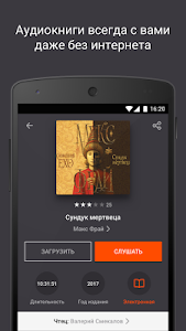 screenshot of Listen version 3.15