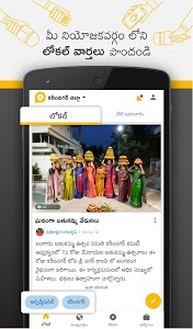 screenshot of Lokal App - Telangana and Andhra Telugu Local News version 1.0.86