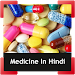 Download Medicine In Hindi 1.0 APK