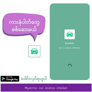 screenshot of Myanmar car licence checker version 1.6