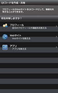 screenshot of QRコードリーダー EQS version 4.4.61