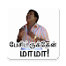 Tamil Stickers For WhatsApp: WAStickerApps