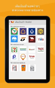 screenshot of Wallet by truemoney version 2.7.5