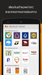 screenshot of Wallet by truemoney version 2.7.7