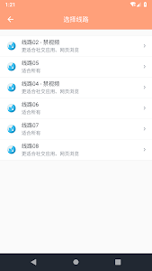 screenshot of XiaohaVPN Free, Simple, Practical,Quick connection version 1.4